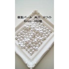【6mm 100個】樹脂パール 丸玉 両穴(ホワイト)