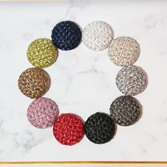 【素材】平織り 包みボタン デコパーツ 20個 MIXセット