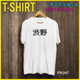 【渋野】名前Tシャツ/白【送料込】