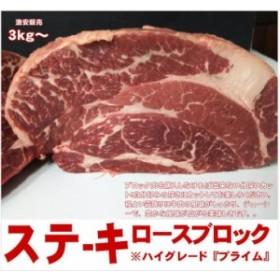 【プライムビーフステーキブロック】レストラン・ステーキハウスの味をご自宅で!