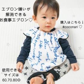 魔法のお食事エプロン ️タオルエプロン/名前入り/7ヶ月/1歳/2歳/離乳食/つかみ食べ