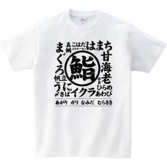 鮨 Tシャツ