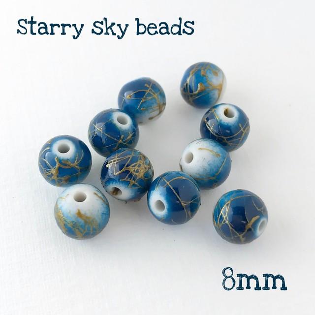 【10個】星空ビーズ 8mm