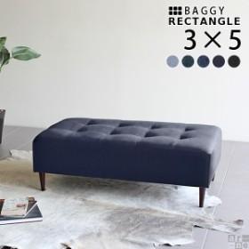 ベンチソファー 背もたれなし 長椅子 ベンチ 待合 ソファ ソファー 2人掛け 二人掛け デニム ブルー Baggy RG 3×5 デニム