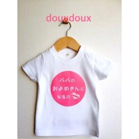 出産祝いに最適 名前入りTシャツ