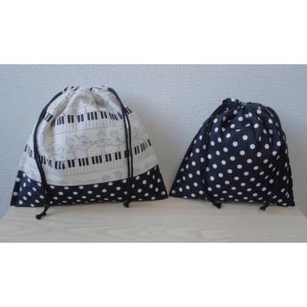 巾着袋2点セット (バレエ 鍵盤 ドット ブラック)