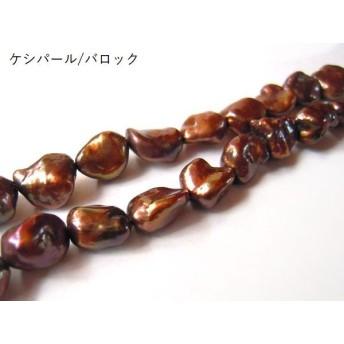 【wf-0302】【4ヶ】ケシパール(ブラウン染/バロック・9-13mm)/4ヶ