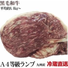 冷蔵直送 量り売り 九州産 黒毛和牛 A4ランプブロック 約8kg~