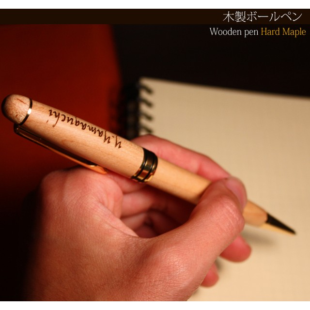 名入れ木製 ボールペン (ハードメープル) 大切な記念日の贈り物に♪ 栄転祝い お仕事のギフトに メッセージでもOK!