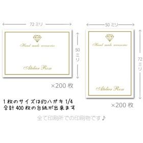 名入れアクセサリー台紙名入れ(ピアス・イヤリング)400枚分_141ゴールド風カラー