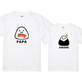 名入れ出来ます♪親子Tシャツ 2枚セット選べるおにぎりデザインTシャツホワイト 綿100%