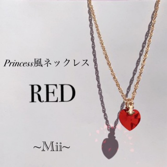 Princess風ネックレス《RED》