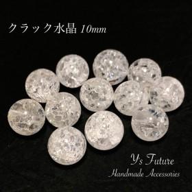 クラック水晶 10mm 8粒セット