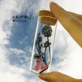 小瓶切り絵:「植物標本」シリーズ ~シロツメクサと蝶~