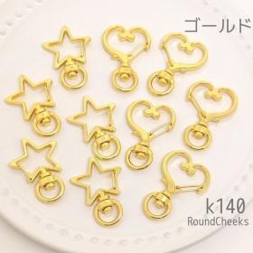 ナスカン 星型5個・ハート型5個セット ゴールド 金具【k140】