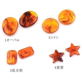 A1603_1 30個 アクリルビーズ オーバル&コイン&長方形&星型 琥珀色 3X【10ヶ】