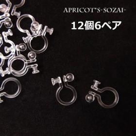 【12個セット】樹脂 イヤリング パーツ / ホール付き ( ノンホール ピアス タイプ )