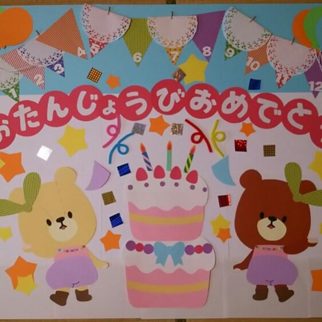 送料無料オーダーstar誕生日表star 壁面飾り 壁面装飾