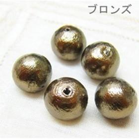 コットンパール1.4cm ブロンズ 10個 [st-p-009-bz]