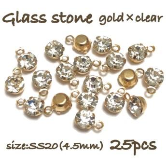 25個 SS20(約4.5ミリ)☆クリア×ゴールド☆カン付き ガラスストーン