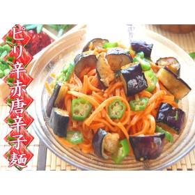 【夏限定・冷製生パスタ】和風だれ&なすマリネ・おくら (ピリ辛唐辛子麺) 1人前
