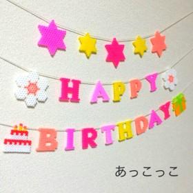 【1点限定】再販×2スター☆お誕生日ガーランド・バースデーガーランド