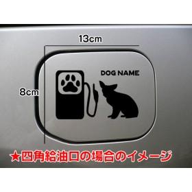 【期間限定お値下げ中!1200円→1000円】犬 DOG ステッカー リアガラス 名前入れ チワワ 給油口 車