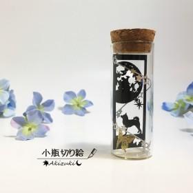 小瓶切り絵:「星降る夜に」シリーズ ~柴犬×満月~