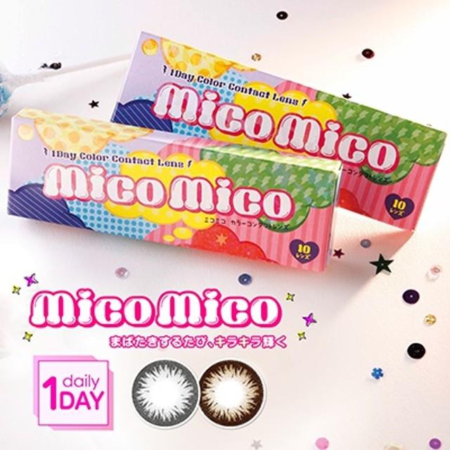 【度あり/度なし】MicoMico 1 Day ミコミコ ワンデー 【一箱10枚入】【含水率38%】【UVカット】【全2色】(PWR±0.00-8.00)