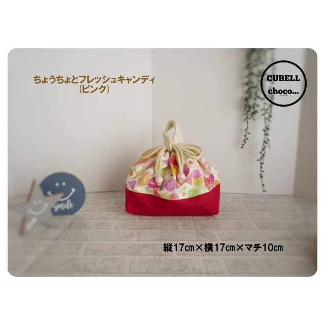 ちょうちょとフレッシュキャンディ(ピンク)☆お弁当袋