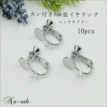 8㎜皿カン付きイヤリング 10個 シルバー # カン付き 貼り付け イヤリング ニッケルフリー 金具 韓国製