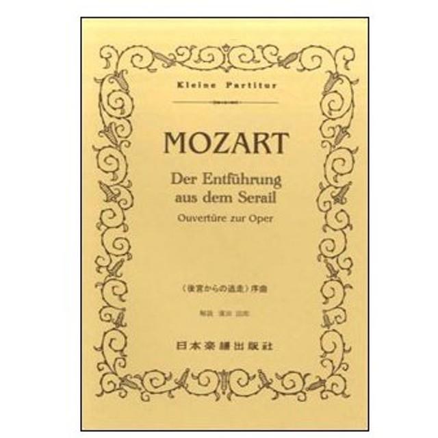 楽譜 モーツァルト/「後宮からの逃走」序曲(ポケット・スコア 389)