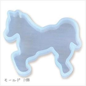 ★RSF-10【清原】ホース レジン、粘土に使える型 シリコンモチーフ型 ホース 1点 馬★
