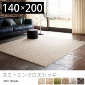 ラグマット おしゃれ 北欧 シャギーラグ ラグ カーペット 絨毯 防ダニ 長方形 日本製 スミトロンクロスシャギー 140×200 リビング 夏用