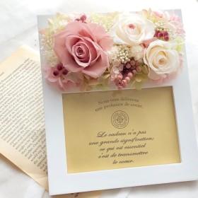 プリザーブドフラワー フォトフレームアンティークホワイトフレーム 結婚祝い 両親贈呈
