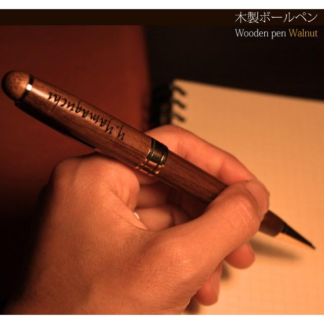 記念日のお祝いに♪ 名入れ無料!木製 ボールペン (ウォルナット) 誕生日 還暦祝い 喜寿 結婚祝い 名前入り ギフト プレゼント