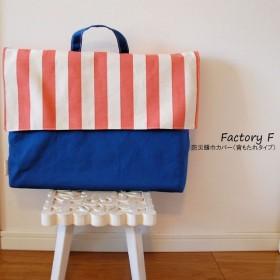 幅広タイプ・帆布の防災頭巾カバー(ピンクS×ブルー)