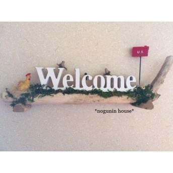 アルファベットオブジェ*流木と鳥たちと*Welcome (ウエルカム)