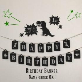 【送料無料】バースデー ガーランド 誕生日 結婚式 飾り 壁面 ティラノサウルス