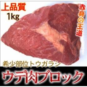 穀物肥育牛とうがらし丸ごとブロック1kg 【牛肉 ブロック】