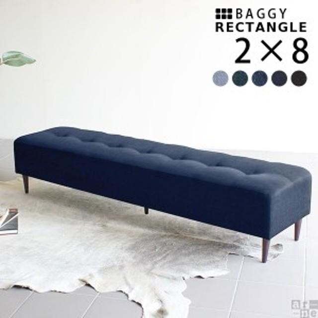 ベンチソファー 背もたれなし 長椅子 ベンチ 待合 ソファ ソファー デニム ブルー ブルックリン Baggy RG 2×8 デニム