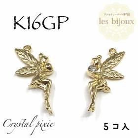 【K16GP】妖精チャーム*Crystal pixie*5個入[P-003]