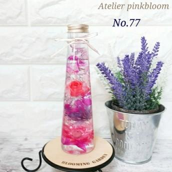 人気 パープルとピンクのあじさいとバラのハーバリウムNo.75 ︎