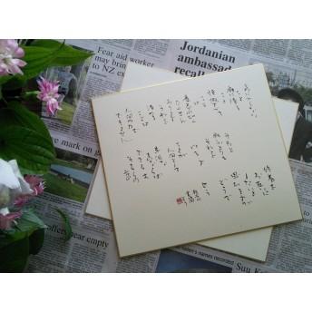 漱石から武者小路実篤への手紙を色紙に