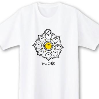 新興宗教 ひよこ教【ホワイト】ekot Tシャツ 5.6オンスイラスト:でんこ>