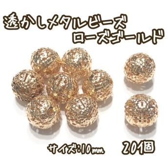 10mm 20個☆ローズゴールド☆透かしメタルビーズ 貫通穴ありタイプ