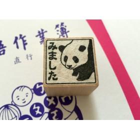 パンダ「みました」はんこB(樹脂印)