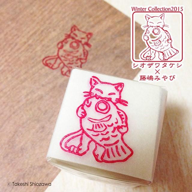 【消しゴムはんこ】たいやき猫(シオザワタケシ藤嶋みやび)