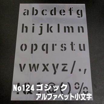 アルファベット小文字★大文字縦3cm基準★ゴシック書体★ステンシルシート NO124