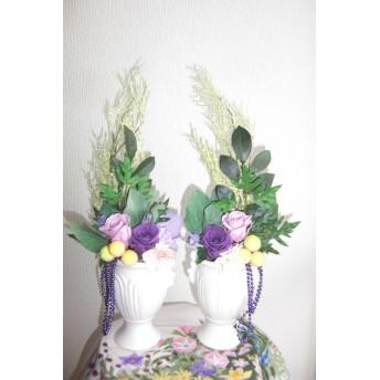 お供の花1対・(プリザーブドフラワー)・ご仏前・命日・法要・お彼岸・お感謝の気持ちをお供えにして・・・。
